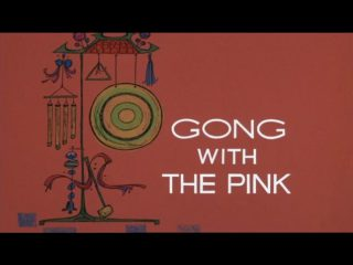 Gong With The Pink